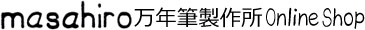 masahiro万年筆製作所 オンラインショップ